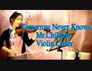 Tomorrow Never Knows/Mr.Children【バイオリン 】【Violinist YURIKO】