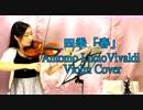 四季「春」/ Antonio Lucio Vivaldi【バイオリン 】【Violinist YURIKO】