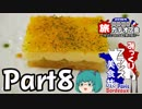 みっくりフランス美食旅ⅡPart8~現代フレンチ~
