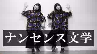 【Syachicブリアン】ナンセンス文学【踊ってみた】