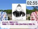 3分で歴代天皇紹介シリーズ! 「14代目 仲哀天皇」