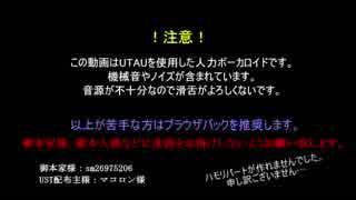【人.力】ス.ク.ラ.マ.イ.ズ【e.m.っぽいど】