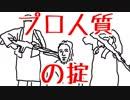 【ほぼ日P】プロ人質の掟【初音ミク】