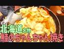 【北海道名物】鮭のちゃんちゃん焼きを作って食べよう!