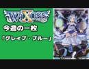 【WIXOSS】今週の一枚「グレイブ・ブルー」♯24