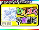 【動画用お絵描き編】いい大人達のわんぱく秘密基地(09/'18) 再録 part1