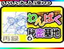 【動画用お絵描き編】いい大人達のわんぱく秘密基地(09/'18) 再録 part6