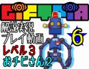 【解説実況】ギフトピア~ナナシ島完全攻略ガイド~【06】