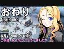 【NorthGard】族長のお姉さん実況 13【RTS】