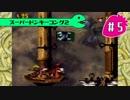 スーパードンキーコング2実況プレイ Stage5