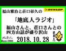 福山雅治と荘口彰久の「地底人ラジオ」  2018.10.28