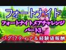 """【フォートナイトバトルロイヤル】フォートナイトメアチャレンジパート3""""バグ!?ティア&経験値報酬""""【Fortnite】"""