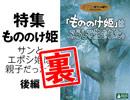 #254裏 岡田斗司夫ゼミ(4.79) thumbnail