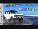 砂丘も楽々越える軽さが武器!JB23型ジムニーをレビューするよ!【ニュージーランド】