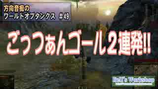 【WoT】 方向音痴のワールドオブタンクス Part49 【ゆっくり実況】