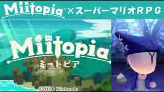 Miitopia(ミートピア)実況 part33【ノン