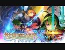 【世界樹X】戦乱 剣を掲げ誇りを胸に【30分耐久】リマスタリング版