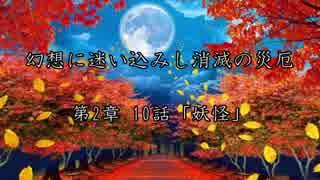 【東方×金色のガッシュ!!】幻想に迷い込みし消滅の災厄 第2章 10話「妖怪」