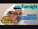 【foresight】サウジアラビア「ジャーナリスト殺害疑惑」は原油市場にどう影響するか