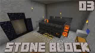石だけの世界で地下生活Part3【StoneBlock】