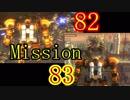 【地球防衛軍5】初心者、地球を守る団体に入団してみた☆85日目【実況】