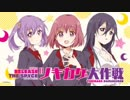 TVアニメ「RELEASE THE SPYCE」ツキカゲ大作戦 第05回 2018年10月29日