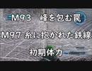 【地球防衛軍5】レンジャー M93.97  峰を包む罠&糸に抱かれた鉄線 インフェルノ【初期体力】