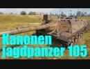 【WoT:KanJPz 105】ゆっくり実況でおくる戦車戦Part453 byアラモンド