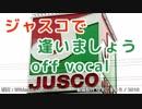 【ニコカラ】ジャスコで逢いましょう【off vocal】