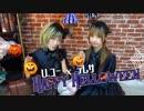 【テレサ× U・ユー】Happy Halloween【踊ってみた】