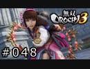 無双OROCHI3 Part.048「ゼウスとの対決」