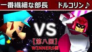 【第八回】64スマブラCPUトナメ実況【WINNERS側二回戦第二試合】