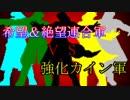 【MUGEN】希望&絶望連合軍VS強化カイン軍【OP】