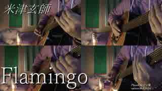 【アコギ】米津玄師/Flamingo Acoustic Arrange.Ver 【多重録音】