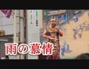 八代亜紀「雨の慕情」!!たけはるおのモノマネ!!2018いいづか街道まつり!!