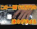 【自作PC】15万円以下で最新ゲームもしっかり動くPCを組む!!part2