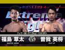 [無料] キックボクシング 2017.9.15【RISE 119】オープニングファイト フェザー級(-57.5kg)<福島草太 VS 曽我英将>