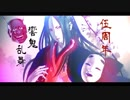 【MMD鬼徹】祭祀~霊魂の祝詞和舞~【響喜乱舞MV】