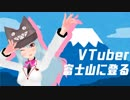 第35位:VTuberが富士山に登ったよ【クゥ・フラン・ゾーパー】 thumbnail