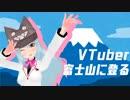 VTuberが富士山に登ったよ【クゥ・フラン・ゾーパー】