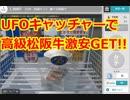 ネットキャッチャーで高級松阪牛を激安でGET!!