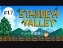 [囁きゲーム実況]Stardew Valley[ASMR]part17