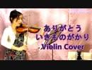 ありがとう/いきものがかり【バイオリン 】【Violinist YURIKO】