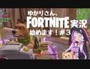 【Fortnite】ゆかりさん、FORTNITE実況始めます!♯3