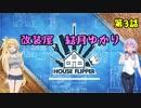 【House Flipper】改装屋 結月ゆかり 第3話【VOICEROID実況】