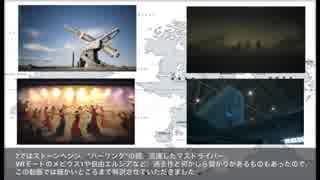 【ゆっくり解説】エースコンバット世界史