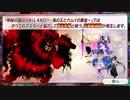 【Fate/Grand Order】神秘の国のONILAND!!~鬼の王とカムイの黄金~ 第8話 Part.01