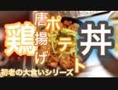 鶏唐揚げポテト丼(゚∀゚)【初老の大食いシリーズ】