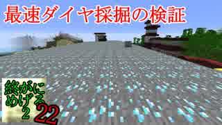 Minecraft ジ・エンドを我がバイオームに染め上げる2 22(ゆっくり実況)