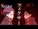 第55位:フィクサー 歌ってみた【アメノセイ】 thumbnail